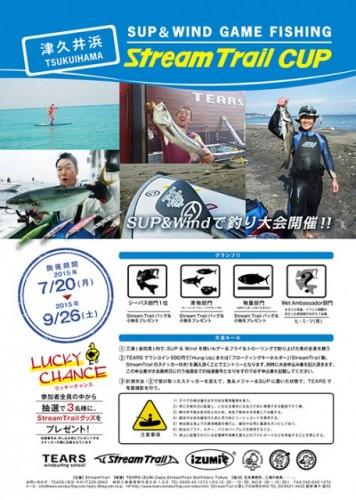 sup_fishing