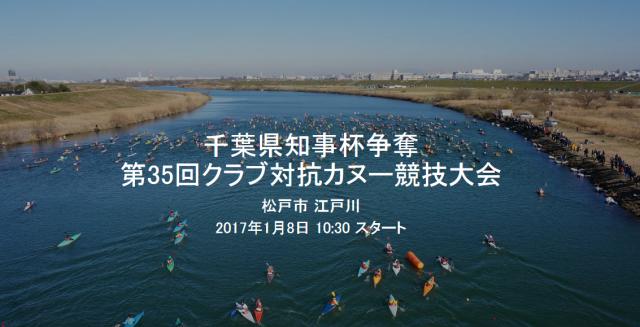 千葉県知事杯 内田直人さん 総合3位,シーカヤック部門優勝!!