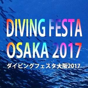 ダイビングフェスタ大阪 2017