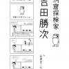 STアンバサダー吉田勝次氏4コマ漫画①