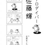 STアンバサダー4コマ漫画【佐藤輝】編(2019年4月1日)