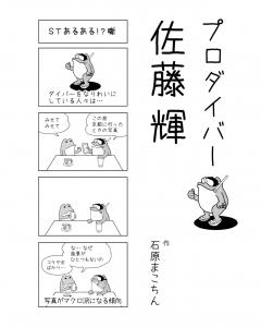 STアンバサダー4コマ漫画【佐藤輝】編