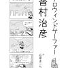 香村治彦氏(プロウィンドサーファー)のST4コマ漫画