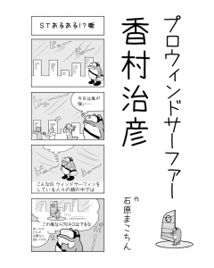 プロウィンドサーファー香村治彦氏の4コマ漫画