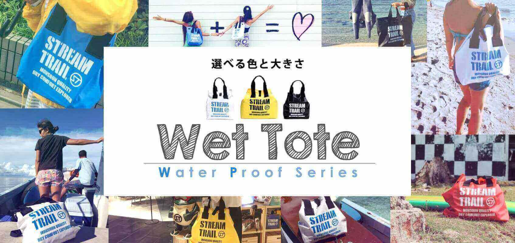 Wet Tote